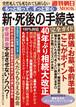 [エリア限定販売] 週刊朝日MOOK 新・死後の手続き完全ガイド 〈2020年版〉(商品コード:AB06028)