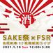 SAKE祭 × FSR 投げ銭D