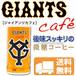 巨人軍公認! GIANTSカフェ ジャイアンツカフェ 微糖コーヒー(ミルク入り) 30本 :2018-8708870000