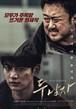 ☆韓国映画☆《アンダードッグ 二人の男》DVD版 送料無料!