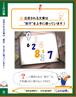 """【DVD教材】~第8巻~ 注目される文章は、""""数字""""を上手に使っています!"""