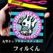 車に貼れる丸型ステッカー【フィルくん】グラ猫自慢のキャラクターステッカー!