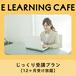 【じっくり受講プラン】 オンライン資格講座 e-learning cafe
