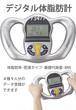 4種の計測で9名まで登録できる デジタル体脂肪計(税込)