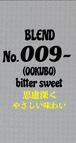 No.009- (OOKUBO) ビター スウィート ブレンド