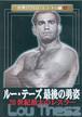 世界のプロレス レトル編 #2 ルー・テーズ 最後の勇姿 20世紀最大のレスラー