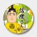 06 信康さんグッズ 缶バッジイラスト(緑)