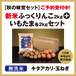 無洗米ふっくりんこ2kg+いもたま各2kgセット(キタアカリ・玉ねぎ)