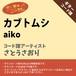 カブトムシ aiko ギターコード譜 さとうさおり G20190075-A0004