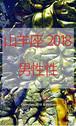 2018 山羊座(12/22-1/19)【男性性エネルギー】