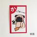 カルタカード【か】