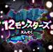 えんそく/12th SINGLE 「12モンスターズ」