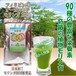 定期購入5%off 緑汁まるんがい パウダー徳用100g