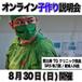 8月30日(日)産婦人科医による子作りオンライン説明会(FTM向け)最大30名様まで