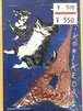 【ボンジュール・パリ】猫のダヤン(わちふぃーるど) ジグソーパズル 99-287 / やのまん