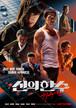 ☆韓国映画☆《鬼手(キシュ)》DVD版 送料無料!