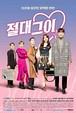 ☆韓国ドラマ☆《絶対彼氏》Blu-ray版 全36話 送料無料!