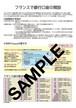 フランスで銀行口座の開設(2ページ)