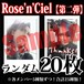 【チェキ・ランダム20枚】Rose'n'Ciel【第二弾】