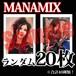 【チェキ・ランダム20枚】MANAMIX
