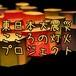 東日本大震災こころの灯火プロジェクト