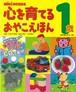 ミキハウス 心を育てるおやこえほん 1歳 英語の歌CDつき バーゲンブック 赤ちゃん 誕生日 ファーストブック