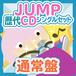 【お得セット】Hey!Say!JUMP 歴代CDシングル 通常盤セット