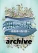 「願いの泉〜南南東の島の謎〜」アーカイブダウンロード