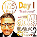 """MD Stokes 現場式クワイアーWS Day I """"Traditional"""""""