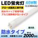 LED蛍光灯 40W形【防水タイプ】(グロー式器具は工事不要)消費電力18W | 2000ルーメン | 昼光色|ミルキーカバー(1198mm)