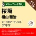 桜坂 福山 雅治 ギターコード譜 アキタ G20200151-A0048