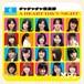 A Heart Day's Night / チャチャチャ倶楽部 (MP3)