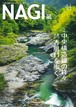 NAGI-84 <2021春号> 特集:中央構造線の峰々 まつさか香肌イレブンを歩く