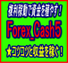 ①Forex_Cash5-GBPUSD(口座フリー)