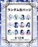 舞台「ナナステ☆スイーティブストーリーズ~飛鳥と鳥かご~」ランダム缶バッチ【ODDKAN-022】
