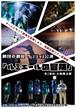 【ルミエールの冒険】前売チケット(一般・学生共通)