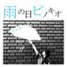 両A面シングル『雨の日ピノキオ/アンダンテ』