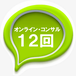 オンライン・コンサル 12回コース
