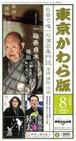 東京かわら版 2019(令和元)年8月号