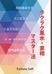【新品】ラクラク風水・家相マスター法~天地・陰陽配合の妙が家相の根源~