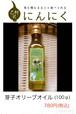 芽子オリーブオイル(100g)