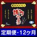 博多ラーメン(5食入り)定期便・12ヶ月コース
