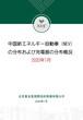 中国新エネルギー自動車(NEV)の分布および充電器の分布概況