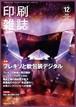 『印刷雑誌』2019年12月号