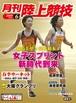 月刊陸上競技2009年6月号