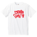 who'S ヤバイ? Tシャツ