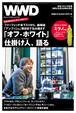 ミラノ・コレクション特集 「オフ-ホワイト」仕掛け人、ニューガーズCEO日本初のロングインタビュー|WWD JAPAN Vol.2128