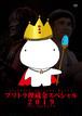 DVD「ブリトラ埋蔵金スペシャル2019」