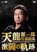 天龍源一郎 引退記念 全日本プロレス×新日本プロレス 激闘の軌跡