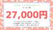 リラクゼーションサロン「オリーブ」の特別割引券(27,000円コース)
